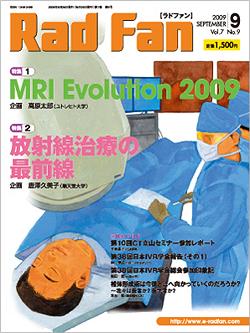 RadFan 2009年9月号