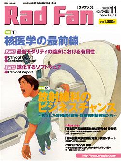 RadFan 2008年11月号