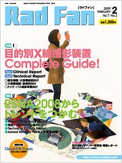 RadFan 2009年2月号