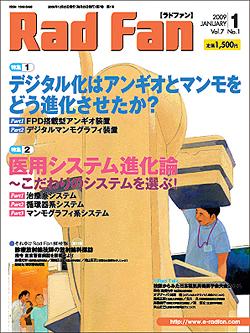 RadFan 2009年1月号