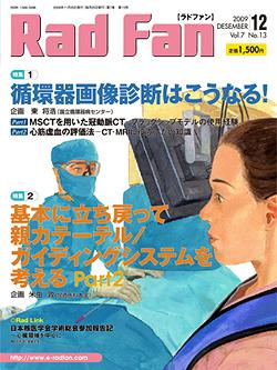RadFan 2009年12月号