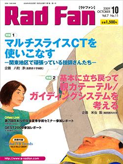 RadFan 2009年10月号