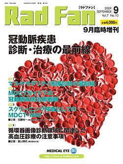 RadFan 2009年9月臨時増刊号