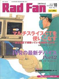 RadFan 2010年10月号