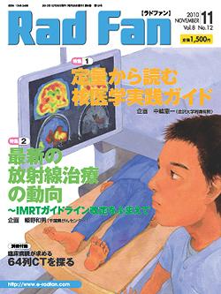 RadFan 2010年11月号