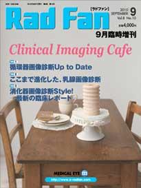 RadFan 2010年9月臨時増刊号