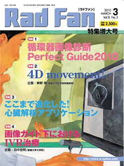 RadFan 2010年3月号