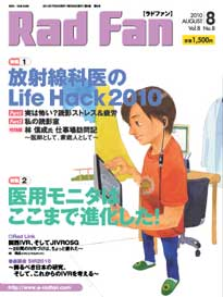 RadFan 2010年8月号