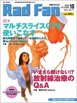 RadFan 2008年10月号