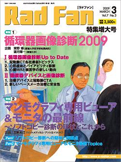 RadFan 2009年3月号