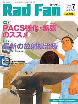 RadFan 2010年7月号