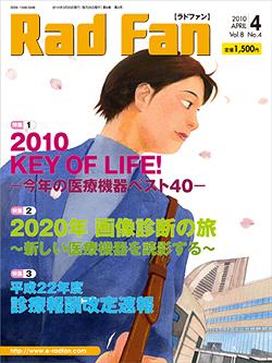 RadFan 2010年4月号