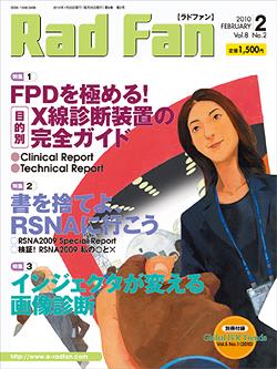 RadFan 2010年2月号
