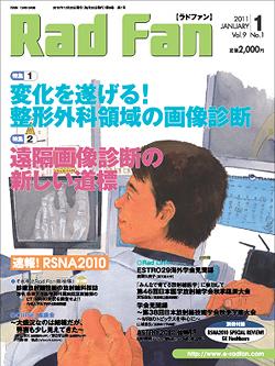 RadFan 2011年1月号