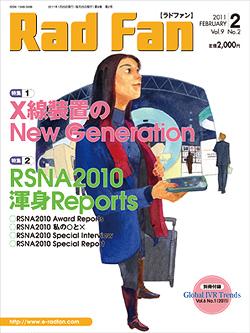 RadFan 2011年2月号