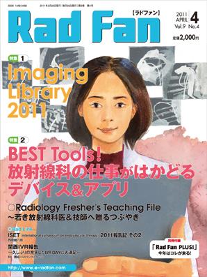 RadFan 2011年4月号