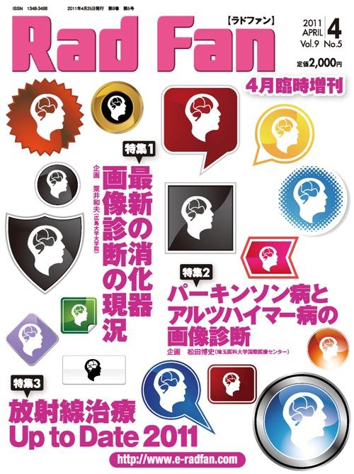 RadFan 2011年4月臨時増刊号