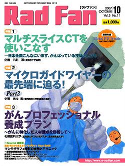 RadFan 2007年10月号