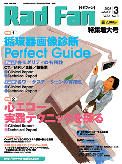 RadFan 2008年3月号