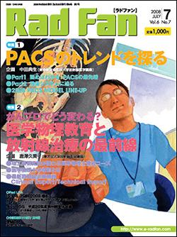 RadFan 2008年7月号
