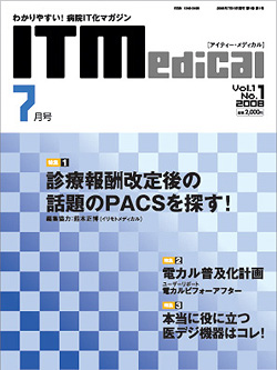 RadFan 2008年7月創刊号