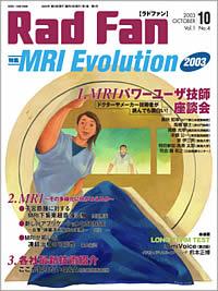 RadFan 2003年10月号