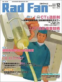 RadFan 2003年12月号