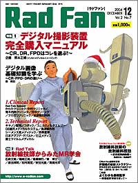 RadFan 2004年12月号