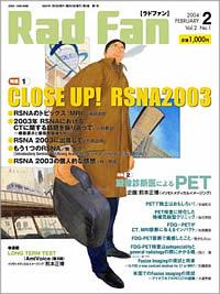 RadFan 2004年2月号