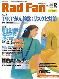 RadFan 2005年12月号