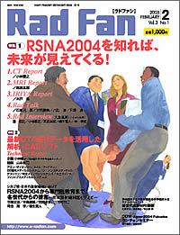 RadFan 2005年2月号