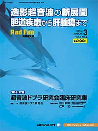 RadFan 2005年3月特集増大号