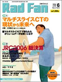 RadFan 2006年6月号