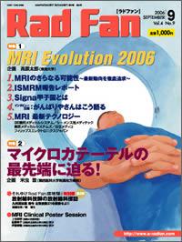 RadFan 2006年9月号
