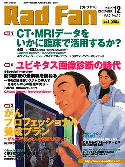 RadFan 2007年12月号