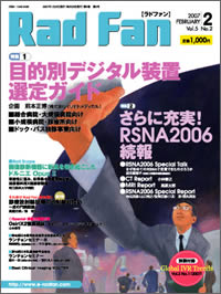 RadFan 2007年2月号