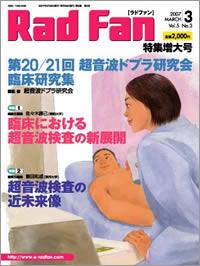 RadFan 2007年3月特集増大号