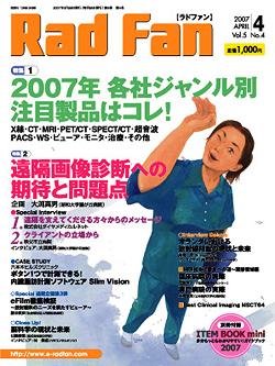 RadFan 2007年4月号