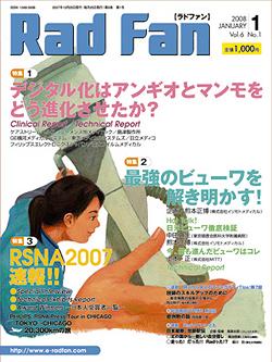 RadFan 2008年1月号