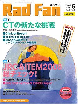 RadFan 2008年6月号