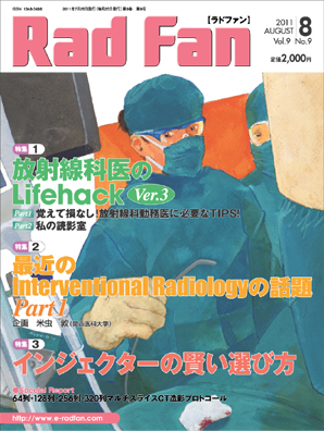 RadFan 2011年8月号