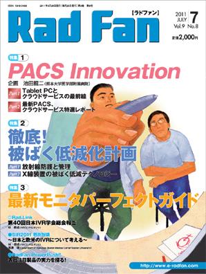 RadFan 2011年7月号