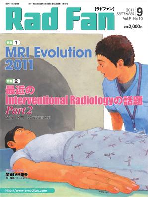 RadFan 2011年9月号