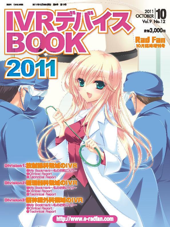 RadFan 2011年10月臨時増刊号