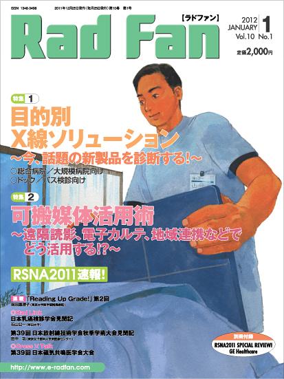 RadFan 2012年1月号