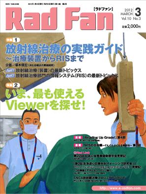 RadFan 2012年3月号