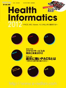 RadFan 2012 第10巻別冊