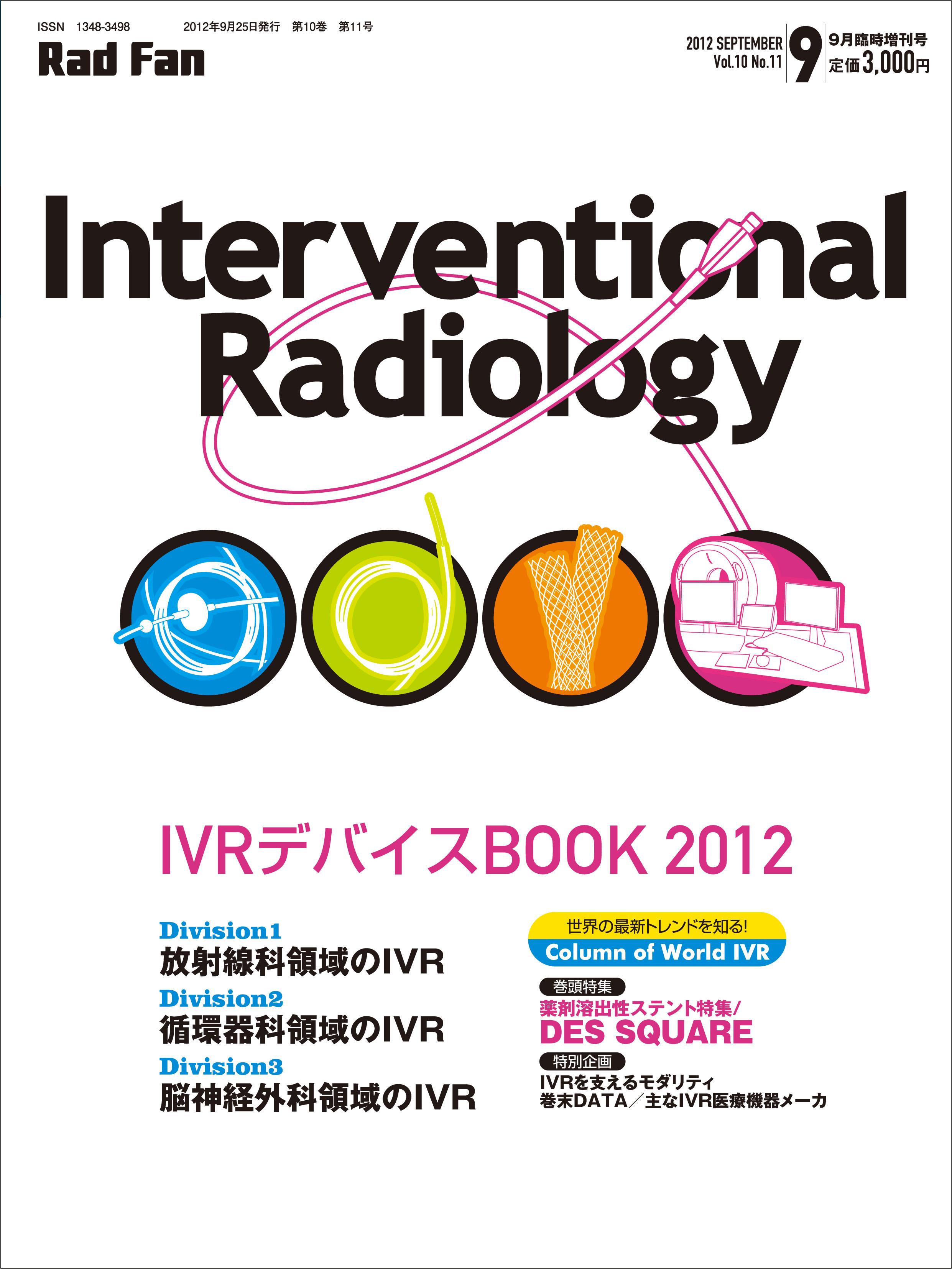RadFan 2012年9月臨時増刊号