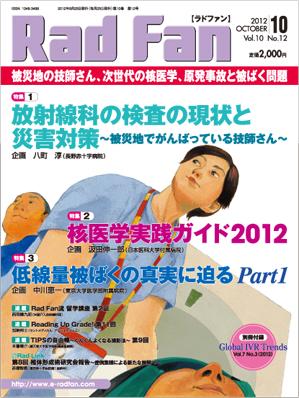 RadFan 2012年10月号