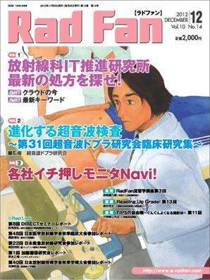 RadFan 2012年12月号